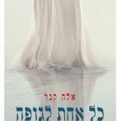 כל אחת לגופה : סיפורי טבילה / אלה קנר