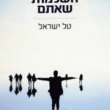 השלמות שאתם / טל ישראל