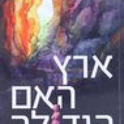 ארץ האם הגדולה/סיפורה של יארה/סיגל לאה רוה