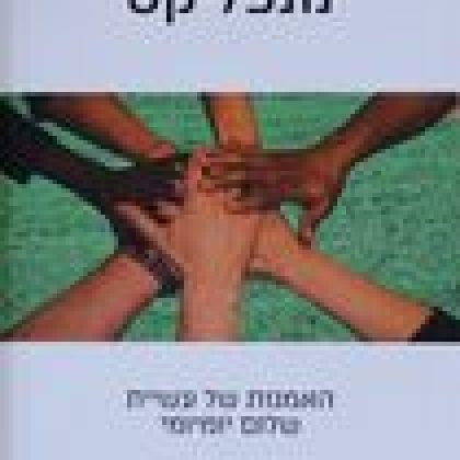נונפליקט* : האמנות של עשיית שלום יומיומי / אמיר כפיר, סטיבן הכט