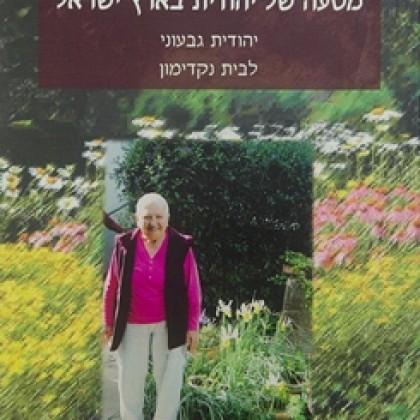 מסעה של יהודית בארץ ישראל