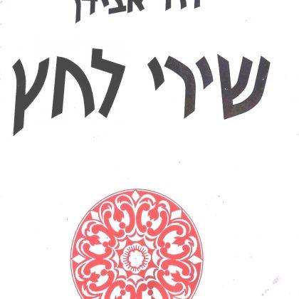 היום  ה-12 שירי לחץ-דוד אבידן