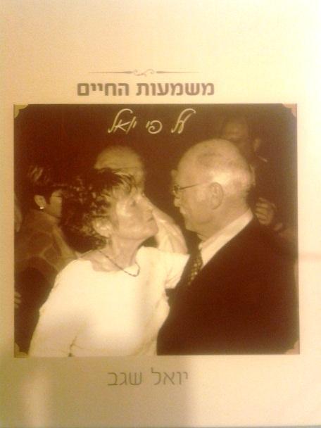 יואל ופרידה במסיבת 50 שנה לנישואיהם