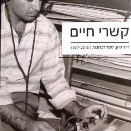 קשרי חיים/לזכר דוד כהן