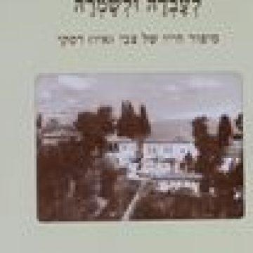 """לעבדה ולשמרה : סיפור חייו של אל""""מ מיל' צבי (איו) רסקי"""