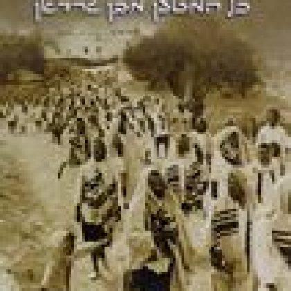 כל המטען מבן גרדאן /מיכאל דעי מכלוף