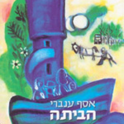 פותחת ספרים לפתיחת השבוע – הביתה/אסף ענברי