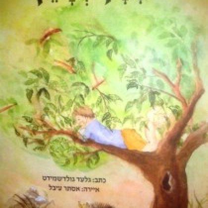 """במקום שלא שוכחים לעולם – על הספר """"יונתן והעץ"""""""